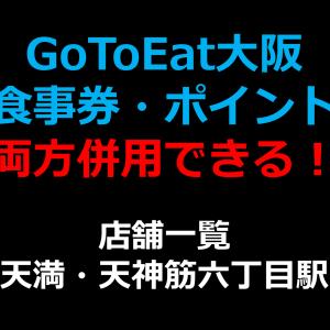 GoToEat大阪で食事券・予約サイトのポイント両方併用できる!使える!店舗一覧 【天満,天神橋筋六丁目駅】