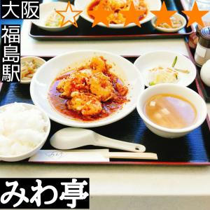 みわ亭(福島駅・中華料理)