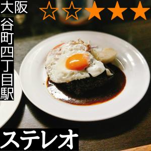 ステレオ(谷町四丁目駅・洋食)