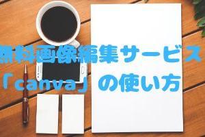 ロゴ画像作成に便利!無料サービス「canva」の使い方