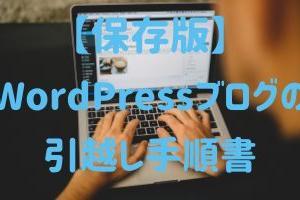 【保存版】WordPressブログ引越し手順書