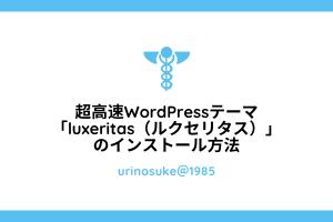 超高速のWordPressテーマ「luxeritas(ルクセリタス)」のインストール方法