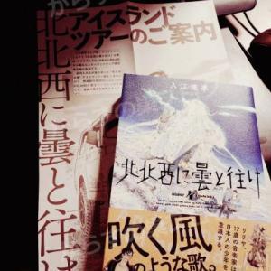 『北北西に雲と往け』4巻(ネタバレなし)