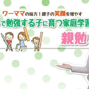 【東京開催】親勉中級講座の詳細案内です!