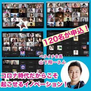 ペライチ会長・山下翔一さん講演を開催しました!