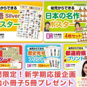 【9/4まで!】期間限定!オリジナル学習ポスター5冊セット