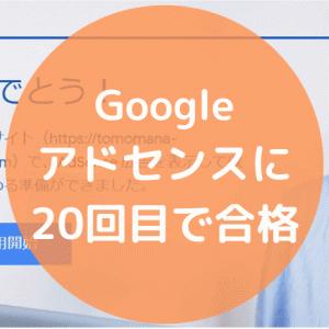 【2019年11月】Googleアドセンスに1年以上かけて20回目で合格