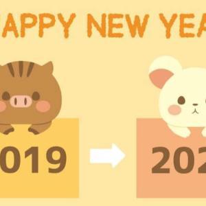 本厄だった2019年のまとめと2020年の目標