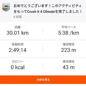 30km走完遂!