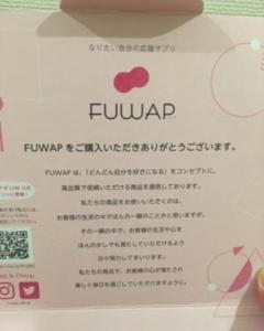 SuperBeautyLaboさんの「FUWAP」を飲んでみました。