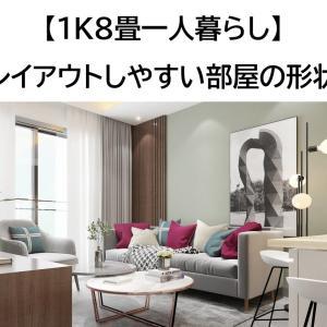 【1K8畳一人暮らし】レイアウトしやすい部屋の形状