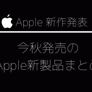 2021/9月 Apple製品発表イベント最速まとめ!iPhone13シリーズ+iPadシリーズ+AppleWatch7がお披露目!買い?それとも待ち?