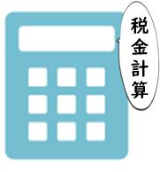 オンラインカジノ 税金 計算