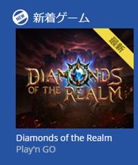 オンラインカジノ スロット Diamonds of the Realm