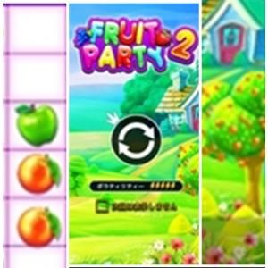 オンライン カジノ スロット フルーツパーティー2