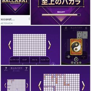 オンラインカジノ バカラ カード配布装置