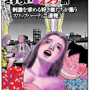 成田アキラの「グッド変態のススメ」124、 ⑤成田アキラのさすらいオンナ旅 横浜・新宿  その2 刺激を求める好き者たちが集うスワップパーティ二連発
