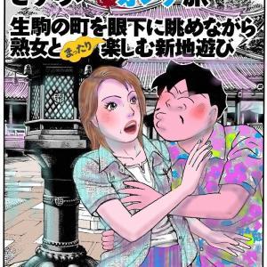 成田アキラの「グッド変態のススメ」125、 ⑤成田アキラのさすらいオンナ旅 奈良・生駒  その1、生駒の町を眼下に眺めながら、熟女とまったり楽しむ新地遊び