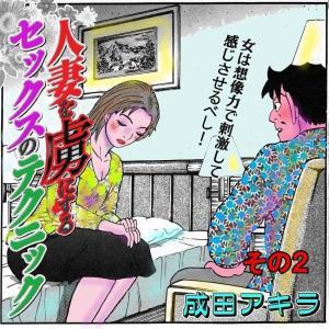 成田アキラの「スケベが元気をつくる」18 ④人妻を虜にするセックスのテクニック