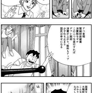 漫画「チボー星のやつら ヒフーとヨーヨ」 第34話