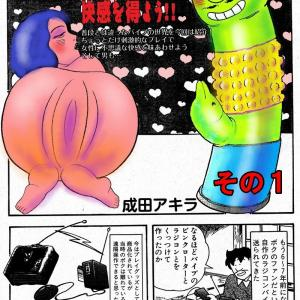 成田アキラの「スケベが元気をつくる」49 ⑥女をモノにする究極のテクニック