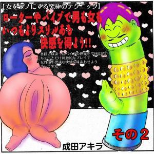成田アキラの「スケベが元気をつくる」50 ⑥女をモノにする究極のテクニック