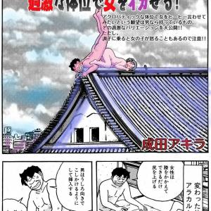 成田アキラの「スケベが元気をつくる」53 ⑥女をモノにする究極のテクニック