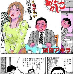 成田アキラの「スケベが元気をつくる」54 ⑥女をモノにする究極のテクニック