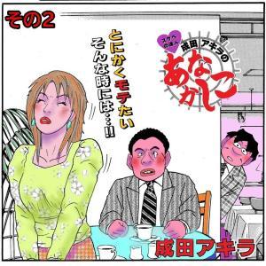 成田アキラの「スケベが元気をつくる」55 ⑥女をモノにする究極のテクニック