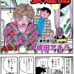 成田アキラの「スケベが元気をつくる」58 ⑥女をモノにする究極のテクニック