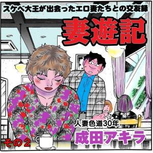 成田アキラの「スケベが元気をつくる」59 ⑥女をモノにする究極のテクニック