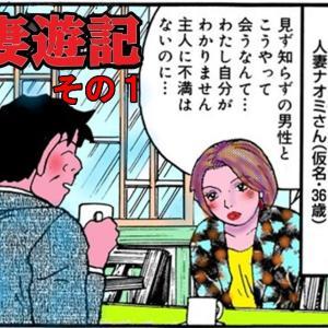 成田アキラの「スケベが元気をつくる」60  ⑥女をモノにする究極のテクニック