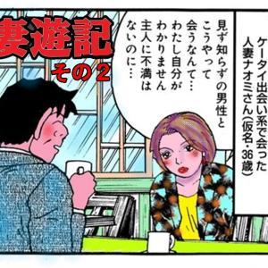 成田アキラの「スケベが元気をつくる」61  ⑥女をモノにする究極のテクニック