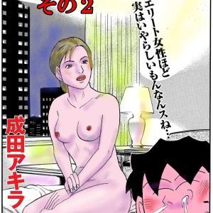 成田アキラの「スケベが元気をつくる」66  ⑥女をモノにする究極のテクニック