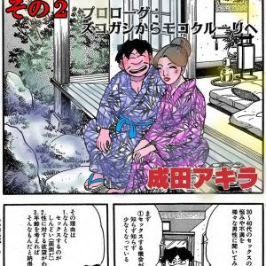 成田アキラの「スケベが元気をつくる」69  ➆新・快楽シフト