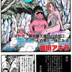 成田アキラの「スケベが元気をつくる」70  ➆新・快楽シフト
