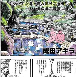 成田アキラの「スケベが元気をつくる」71  ➆新・快楽シフト