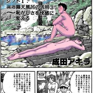 成田アキラの「スケベが元気をつくる」72  ➆新・快楽シフト