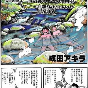 成田アキラの「スケベが元気をつくる」73  ➆新・快楽シフト