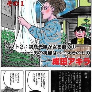 成田アキラの「スケベが元気をつくる」76  ➆新・快楽シフト