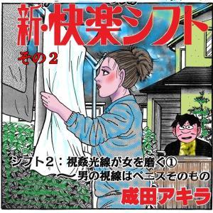 成田アキラの「スケベが元気をつくる」77  ➆新・快楽シフト