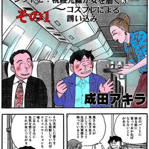 成田アキラの「スケベが元気をつくる」78  ➆新・快楽シフト