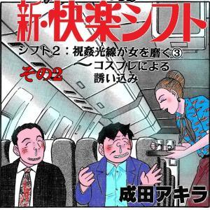 成田アキラの「スケベが元気をつくる」79  ➆新・快楽シフト