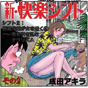 成田アキラの「スケベが元気をつくる」81  ➆新・快楽シフト