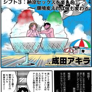 成田アキラの「スケベが元気をつくる」82  ➆新・快楽シフト