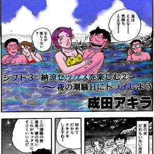 成田アキラの「スケベが元気をつくる」83  ➆新・快楽シフト