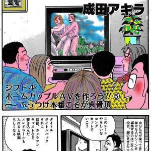 成田アキラの「スケベが元気をつくる」85  ➆新・快楽シフト