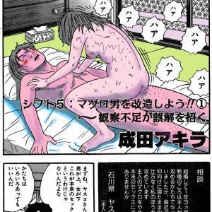 成田アキラの「スケベが元気をつくる」86  ➆新・快楽シフト