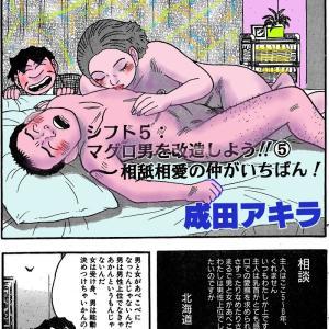 成田アキラの「スケベが元気をつくる」90 ➆新・快楽シフト