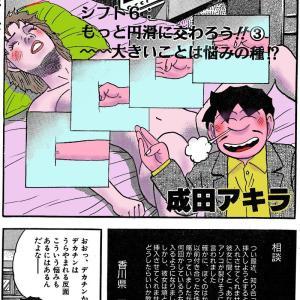 成田アキラの「スケベが元気をつくる」91  ➆新・快楽シフト